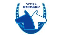 NPO法人 横浜市馬術協会